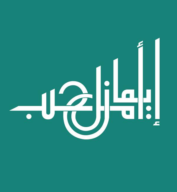 Arabic Calligraphy Design| Classic & Modern styles