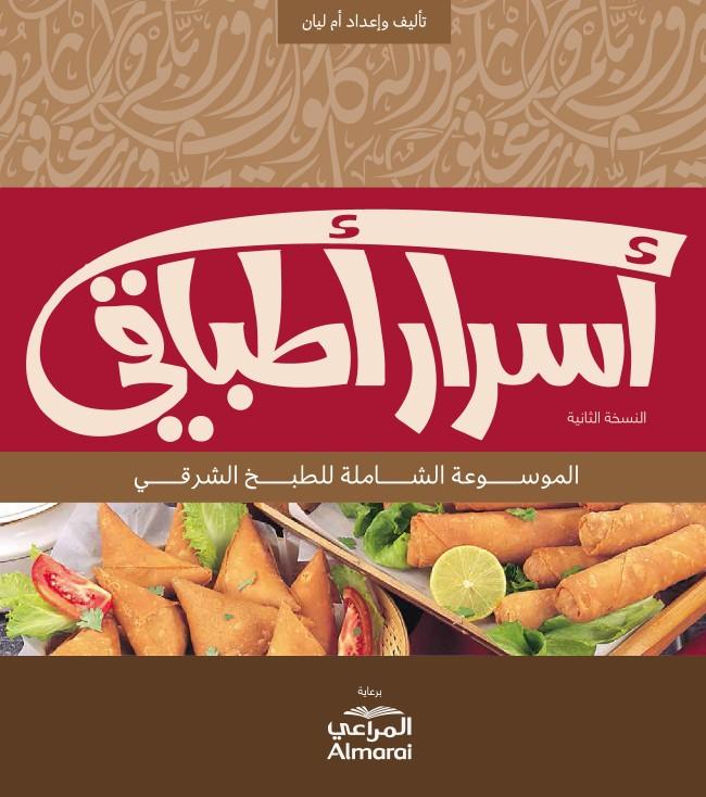 1_Arabic_book_cover_design_cookbook