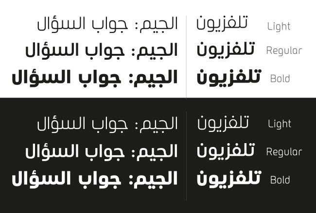 2_Qatar_typography_typedesign_arabic_latin_font