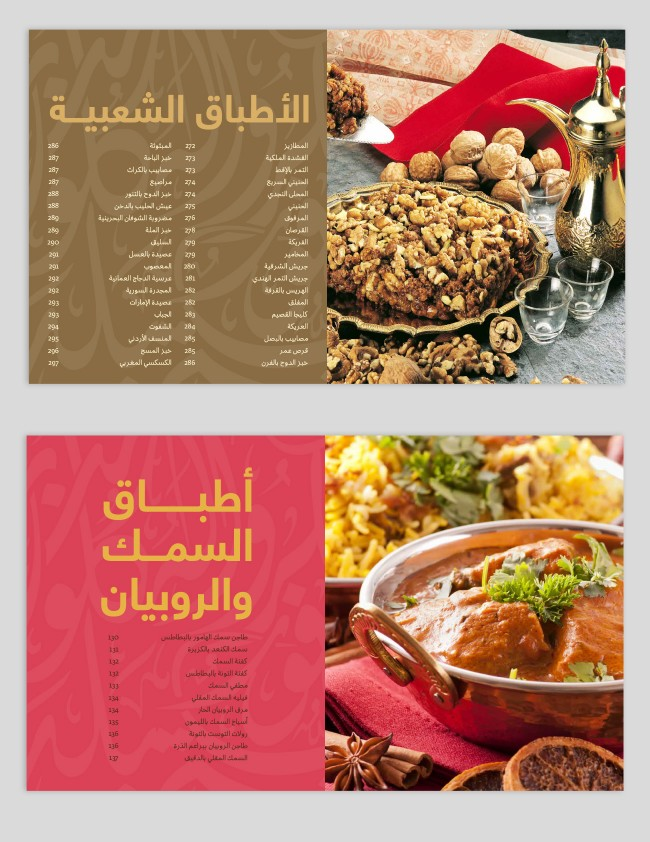 2_arabic_cooking_book_design_layout_chapters