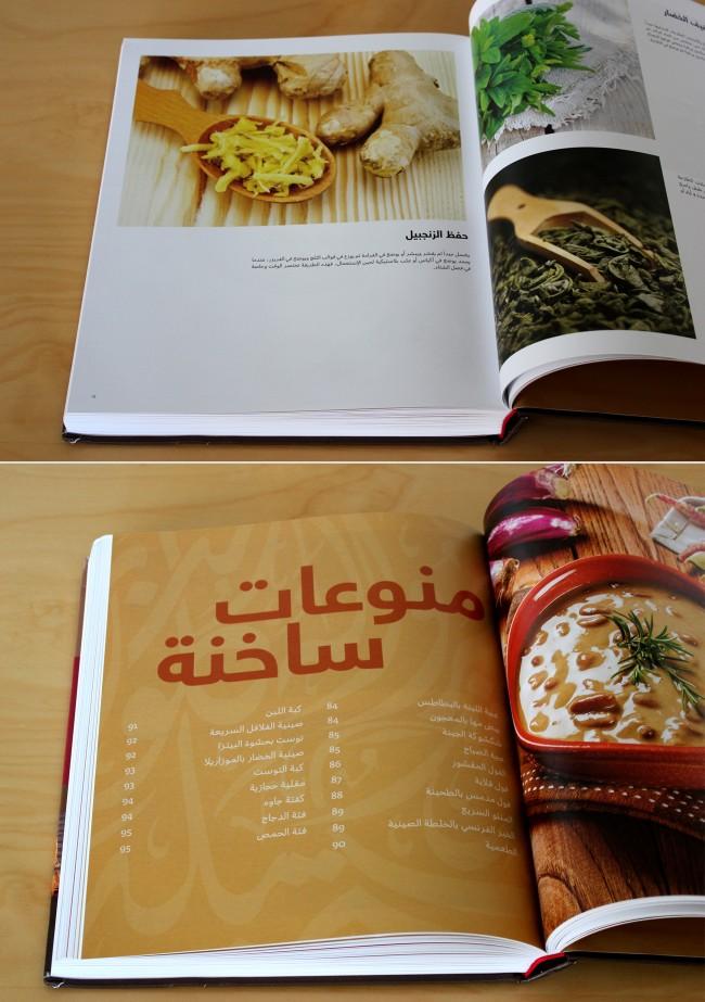 4_arabic_book_design_production