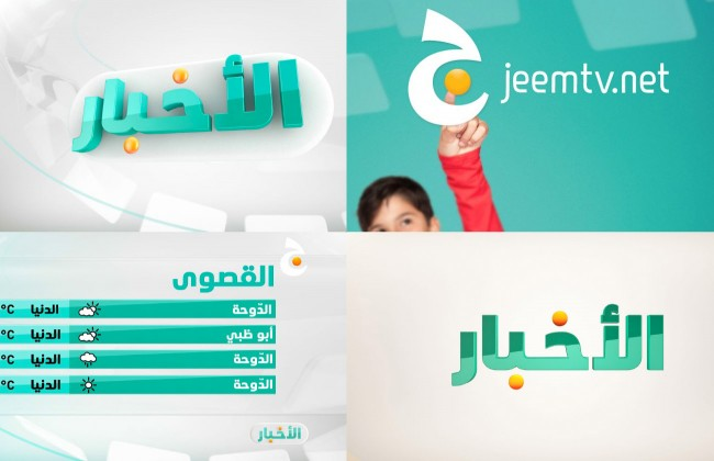 4_arabic_onscreen_TV_font_screen_typeface
