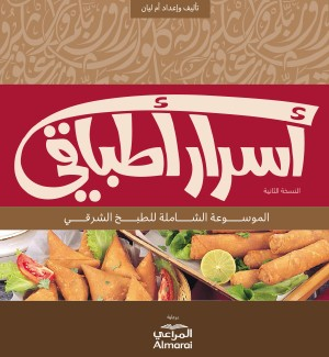 Arabic_cookbook_design