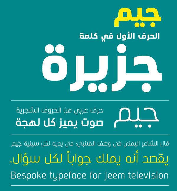 Arabic Type Design & development   Bilingual custom Typefaces