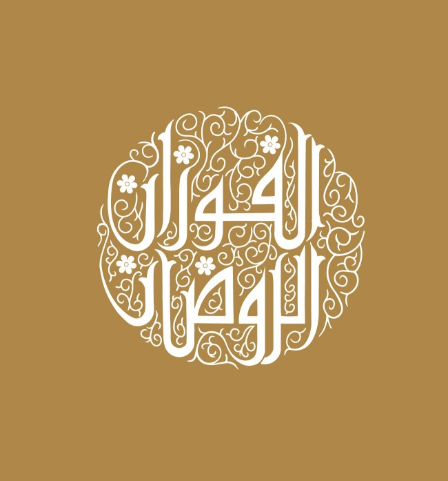 Arabic calligraphy logo design tags �