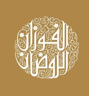 Wedding_logo_design_arabic_card_kuwait