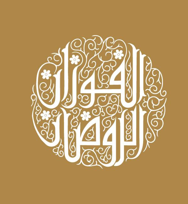 Arabic Calligraphy Design Classic Modern Styles