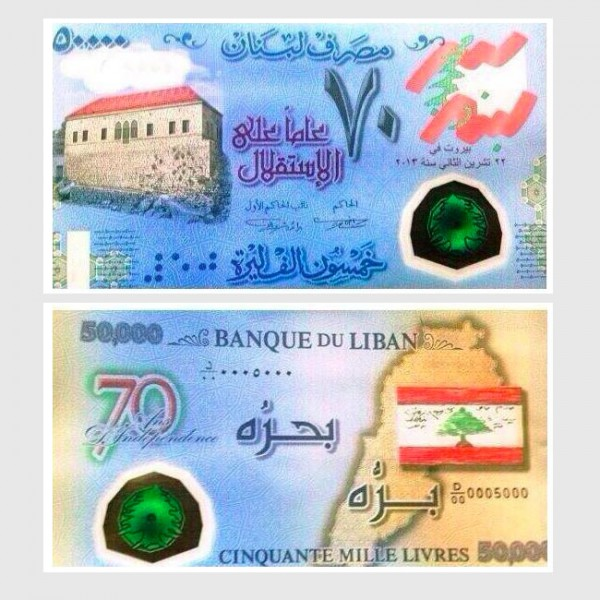 lebanese-pund-lira-banknote-design-600x600