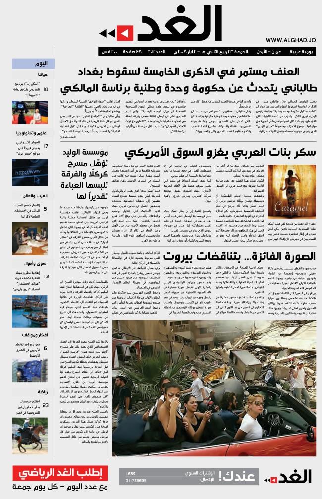 1_Arabic_font_newspaper_title_typeface_news_ghad_alghad