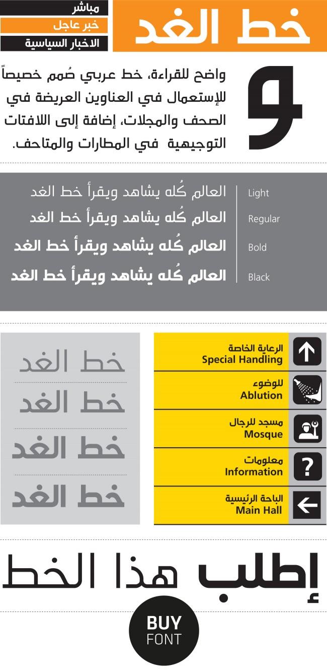 2_ghad_alghad_arabic_font_titles_signage_typeface