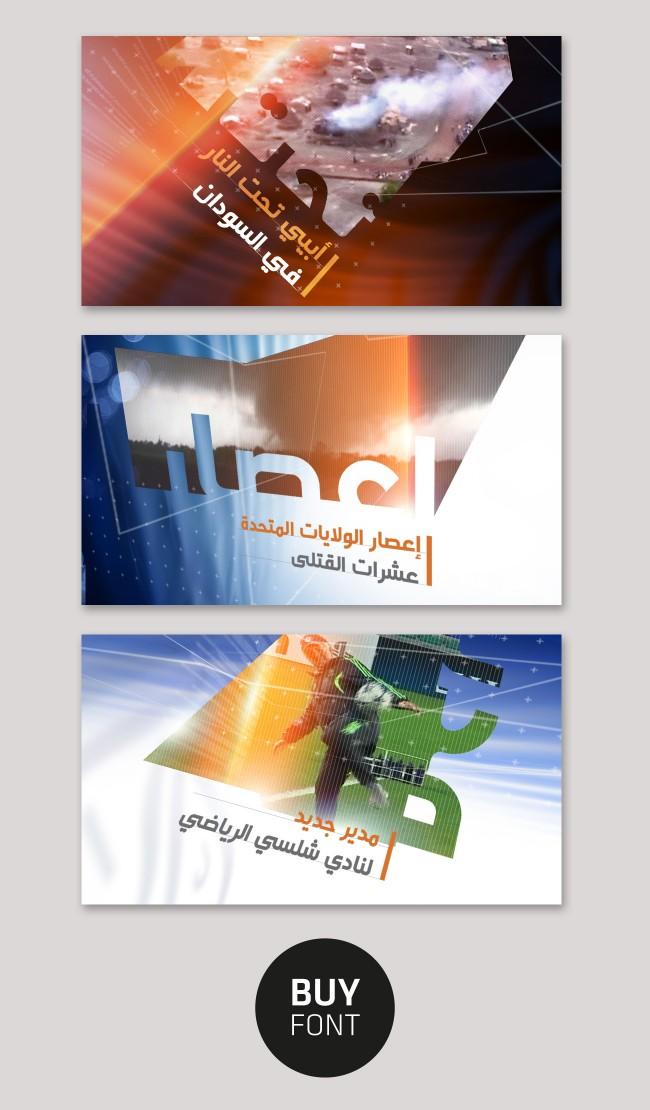 3_alghad_arabic_font_TV_screen