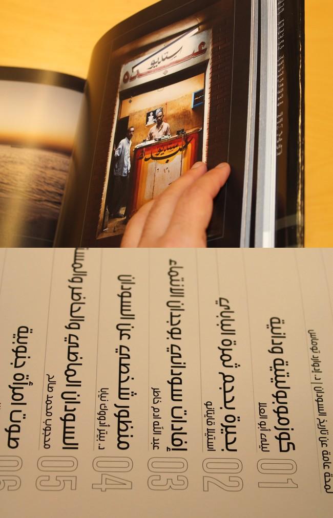 3_book_design_typography_publication_arabic