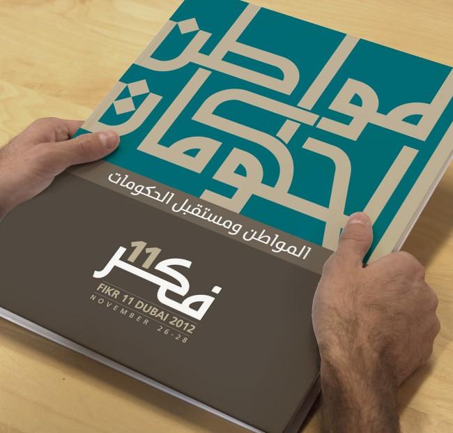 1_Dubai_conference_branding_typography_design