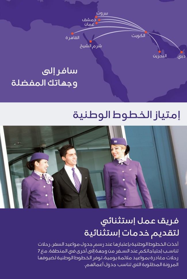 2-Wataniya_airways_corporate_arabic_font