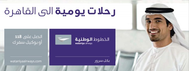 5_Arabic_corporate_typeface_advertising_material
