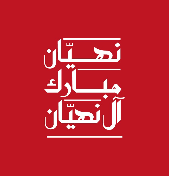 Emirates_uae_calligraphy_branding_personal_typography_design