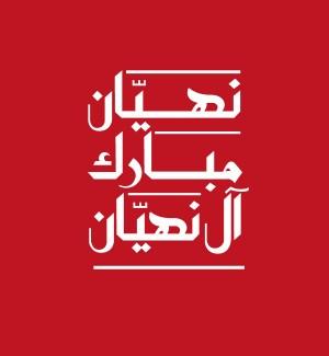 Personal_branding_logo_calligraphy_arabic