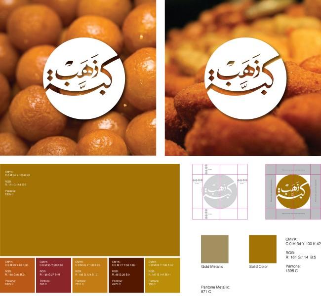 2_kubba_thahab_logo_design_150