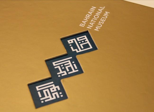 3_Bahrain_Kufi_arabic_calligraphy_logo_cutout_150