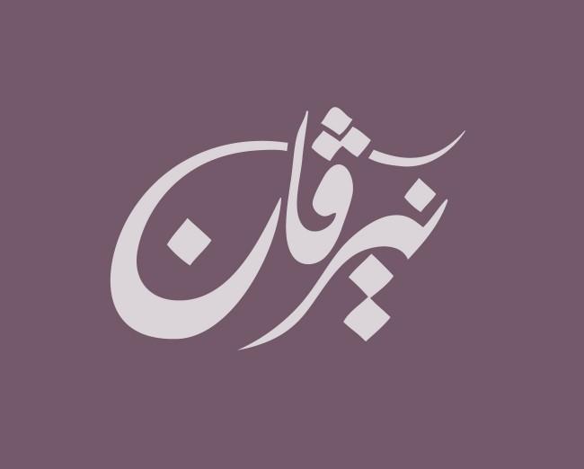 1_Arabic_calligraphy_Tatoo_design
