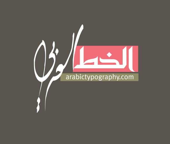1_Arabic_typography_website_atrissi_design