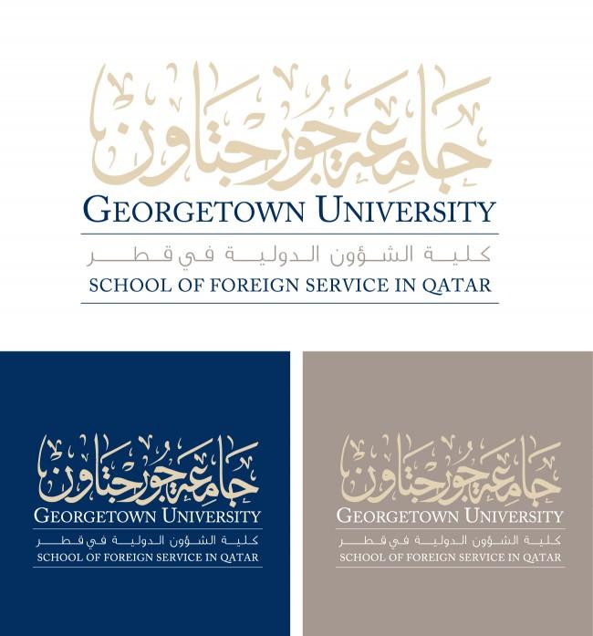1_Goergetown_university_logo_calligraphy_Design_qatar