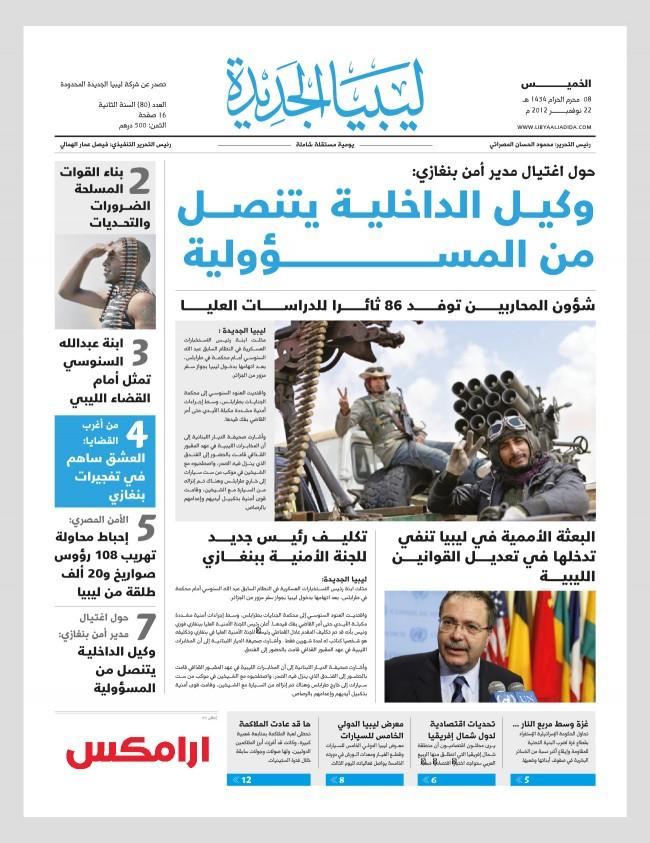 1_Libya-Al-Jadida-newspaper-design-front-page