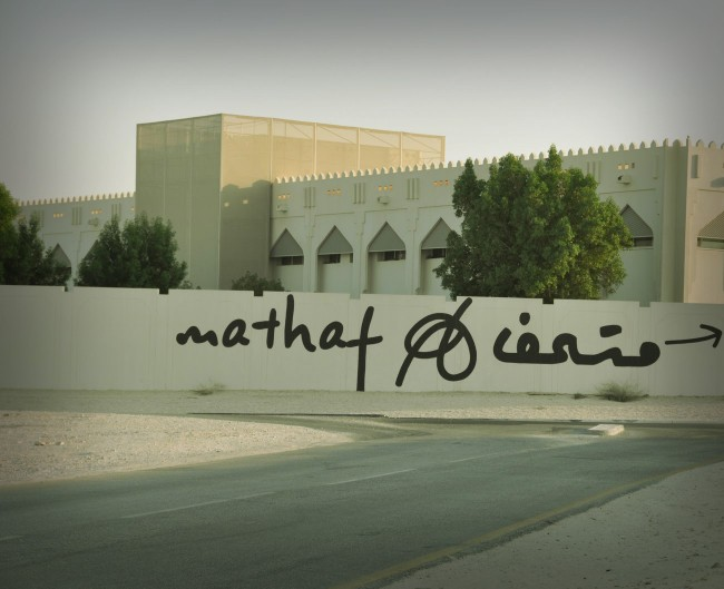 1_Mathaf_museum_modern_art_qatar_logo