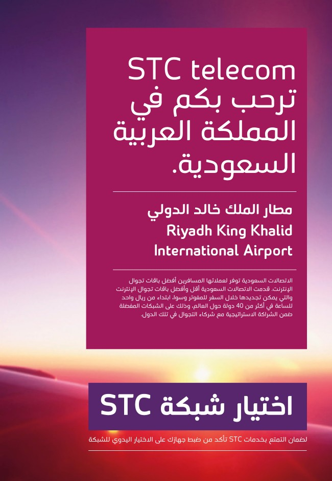 1_STC_typeface_design_arabic_latin