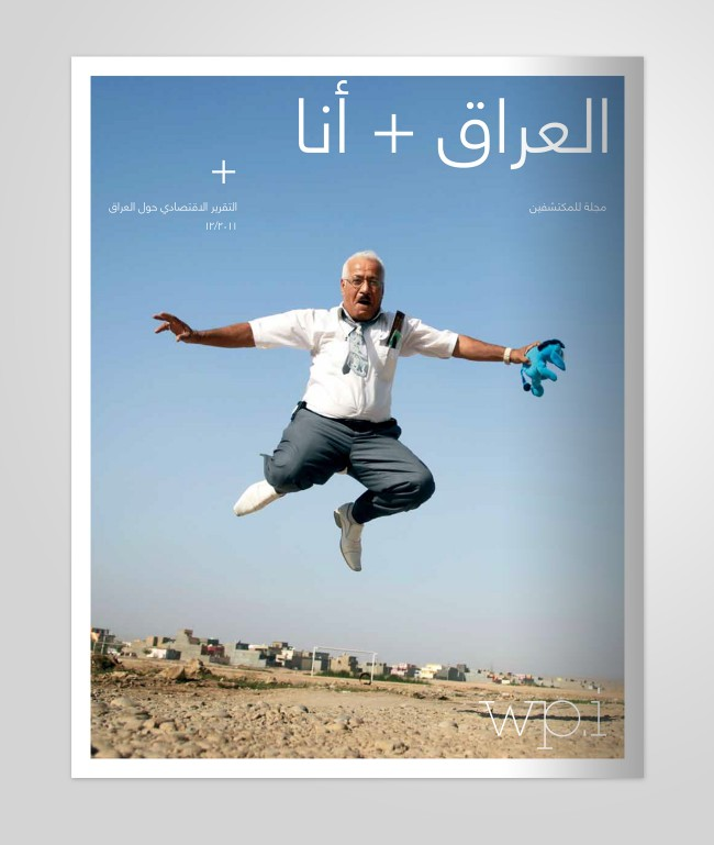 1_iraq_arabic_magazine_cover_design