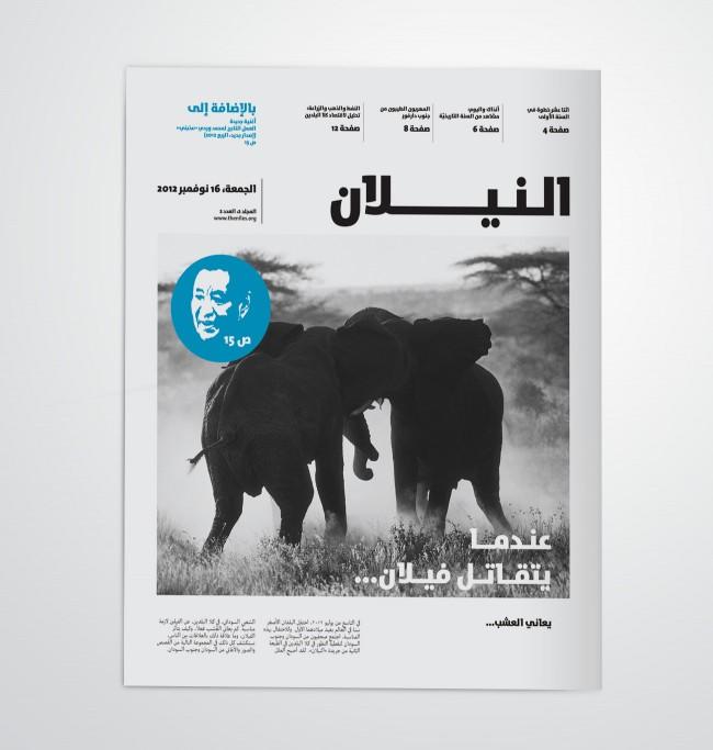 1_sudan_newspaper_design