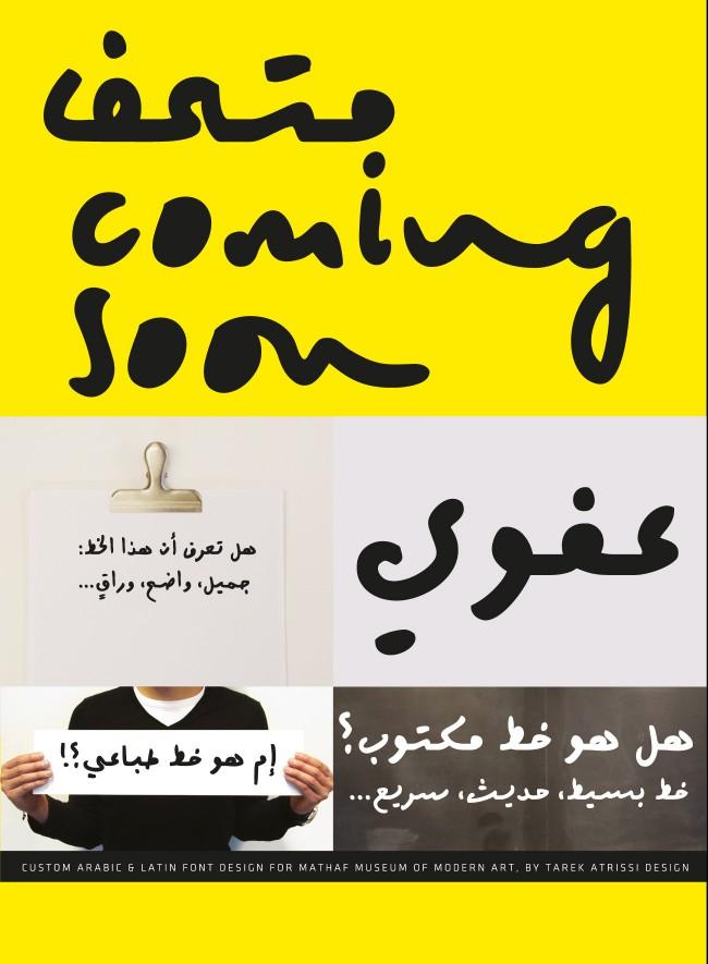 2_Arabic_script_mathaf_typeface_bilingual