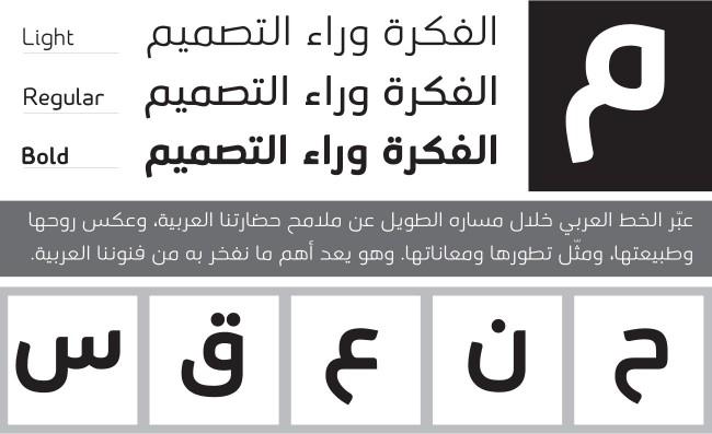 2_STC_font_branding_arabic_saudi_arabia