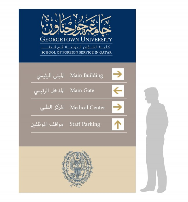 2_Signage_qatar_georgetown_university_doha