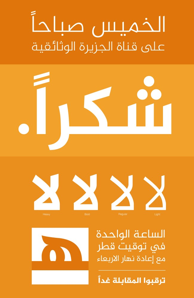 2_arabic_lettering_typography_poster_identity