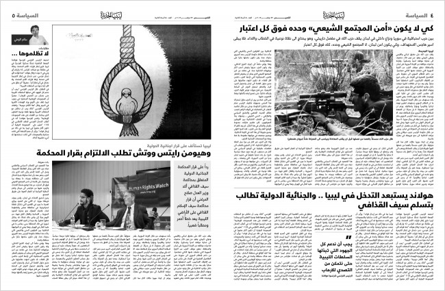 2_arabic_newspaper_design_layout_spread