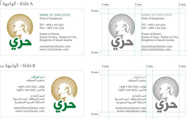 2_printed_graphic_guidelines_saudi_branding