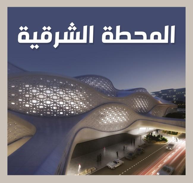 4_metro_typeface_arabic_font_display
