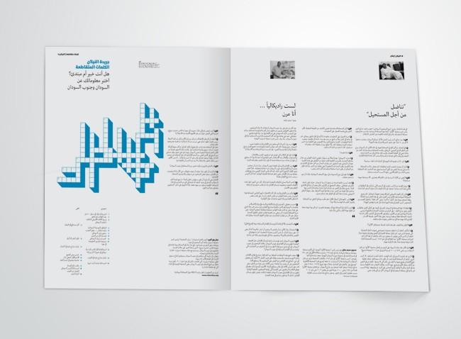 4_the_nile_arabic_graphic_design