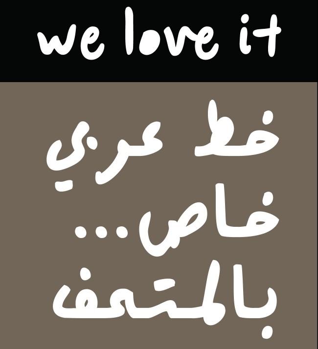 5_Atrissi_tarek_typeface_mathaf_qatar_font