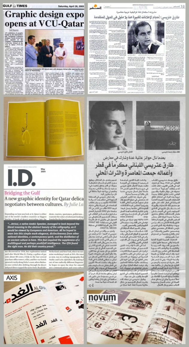 Above: Tarek Atrissi Atrissi Design featured in various international Newspapers, magazines and books.