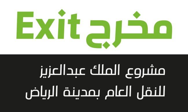 5_signage_typeface_font_arabic_metro