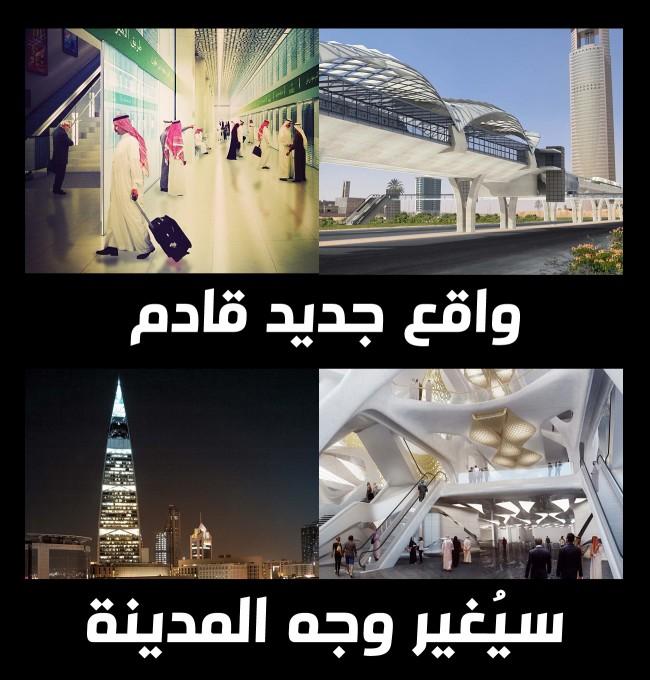 6_Metro_train_bus_station_Arabic_saudi_design