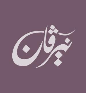 Arabic_Tatoo_design_calligraphy