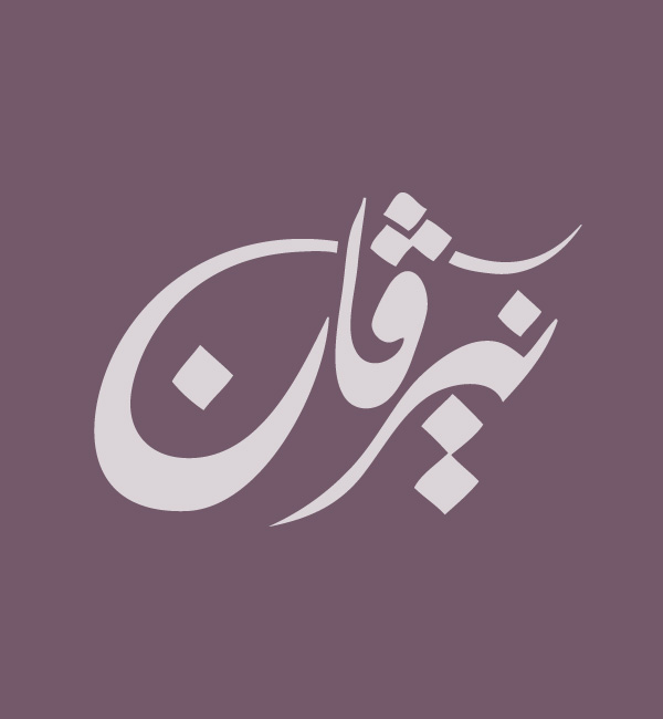 Arabic Calligraphy Tatoo Design