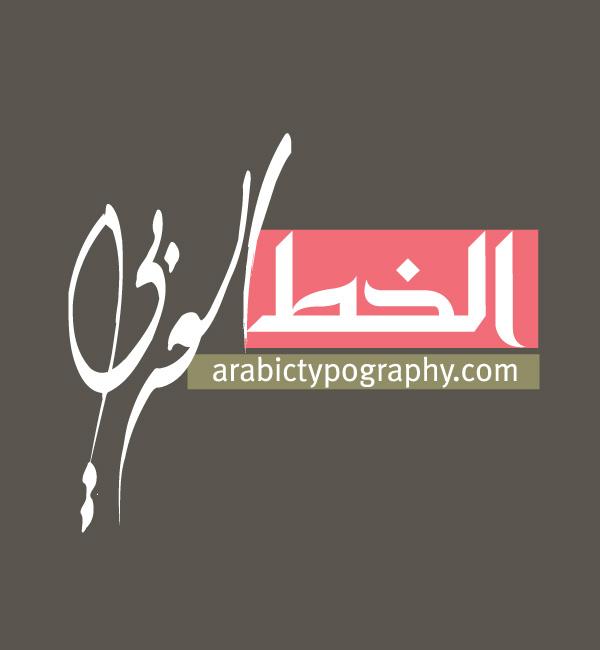 Arabic Calligraphy Design