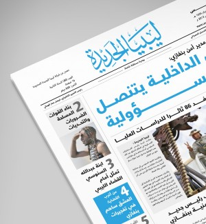LibyaAl-Jadida_landing_newspaper