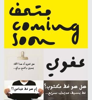 Mathaf_typeface_Arabic_latin_script