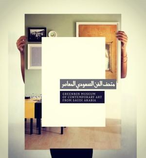 Saudi_museum_poster_design_amsterdam