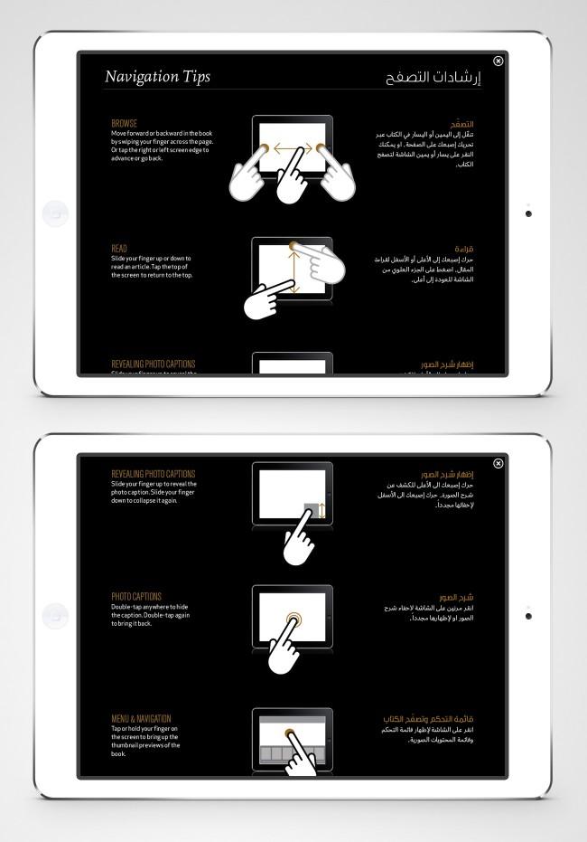 1_Arabic_book_ipad_application